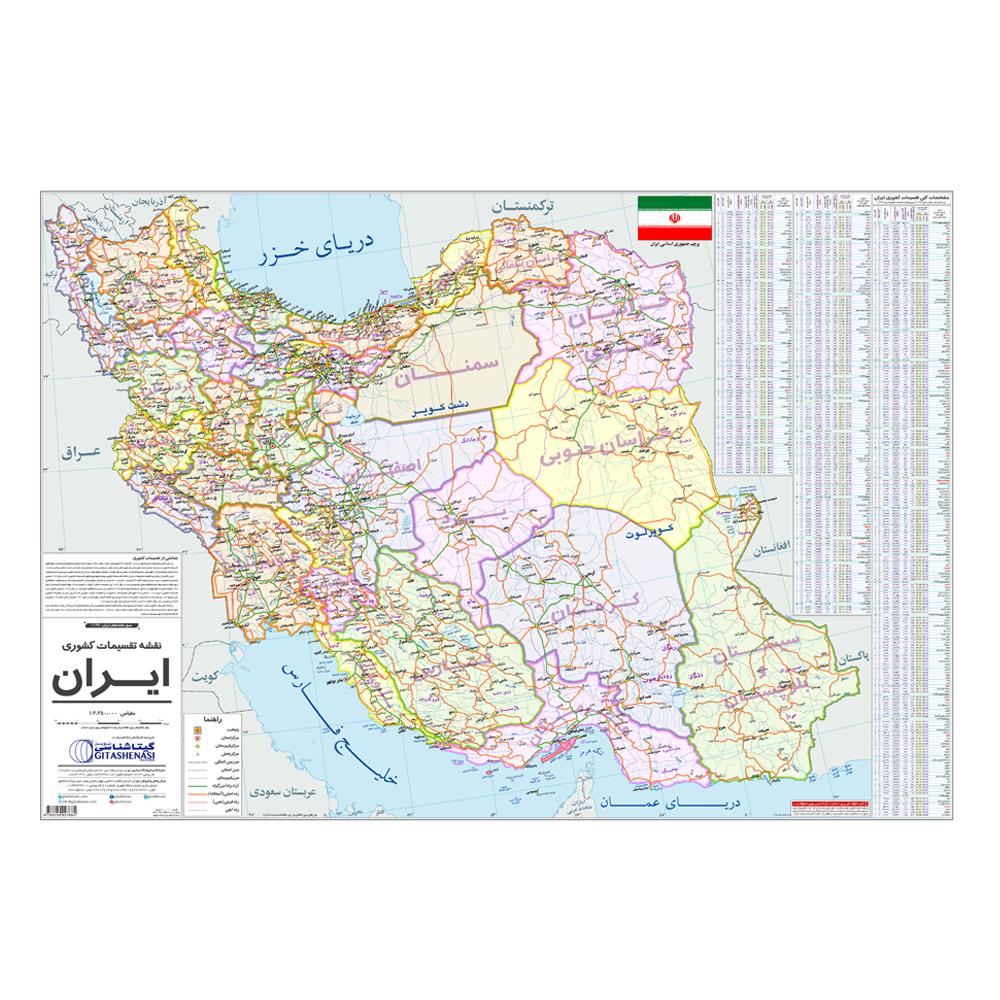 نقشه تقسیمات استانی ایران گیتاشناسی نوین کد 1125