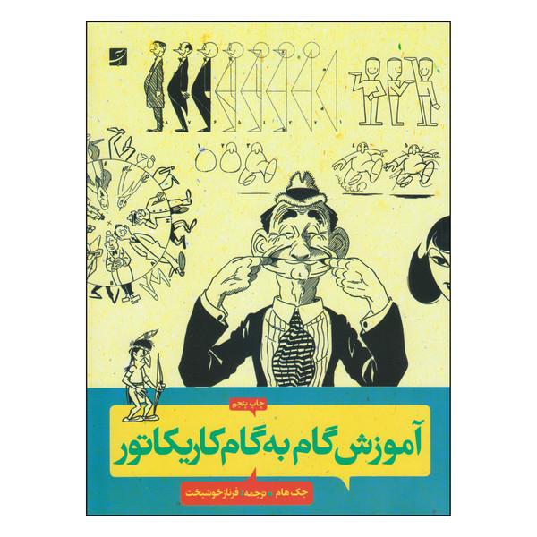 کتاب آموزش گام به گام کاریکاتور اثر جک هام نشر آبان