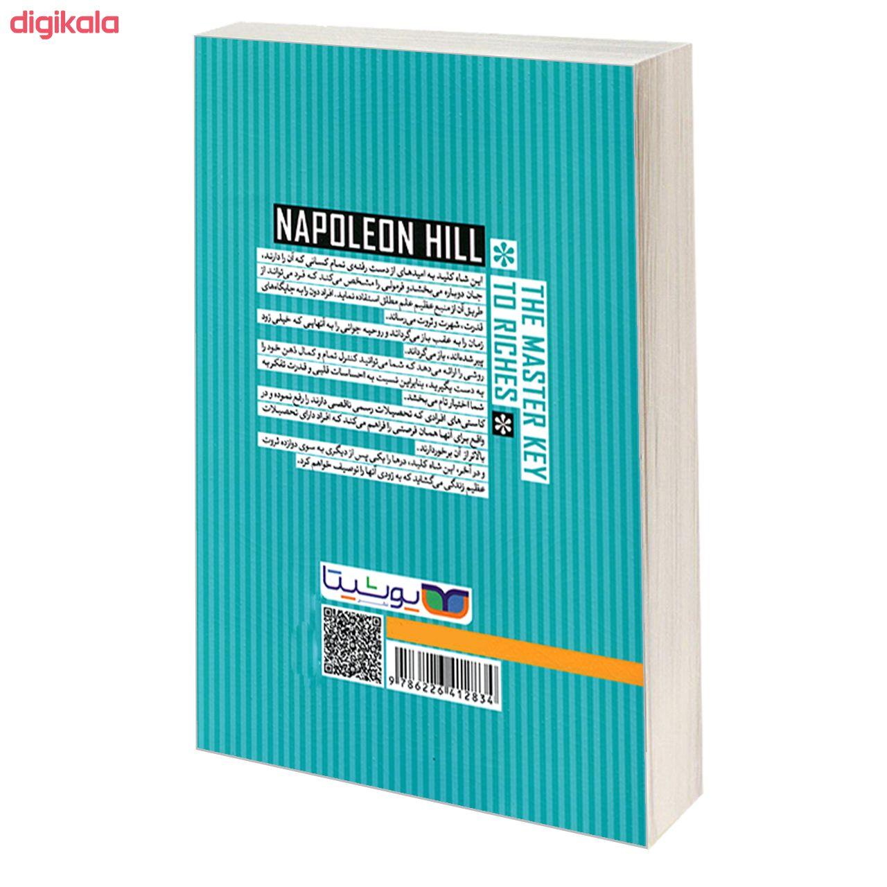کتاب شاه کلید ثروت اثر ناپلئون هیل انتشارات یوشیتا main 1 1