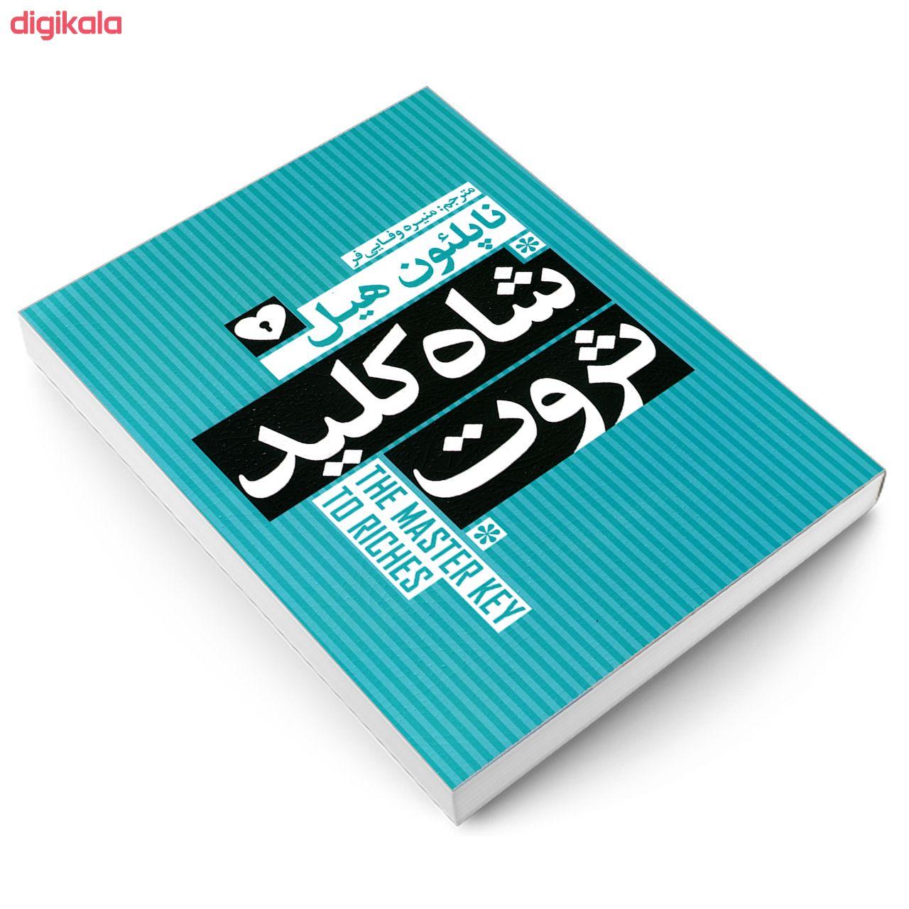 کتاب شاه کلید ثروت اثر ناپلئون هیل انتشارات یوشیتا main 1 2