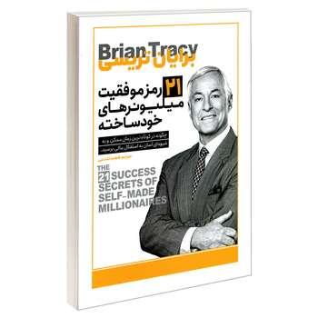 کتاب 21 رمز موفقیت میلیونرهای خودساخته اثر برایان تریسی انتشارات یوشیتا