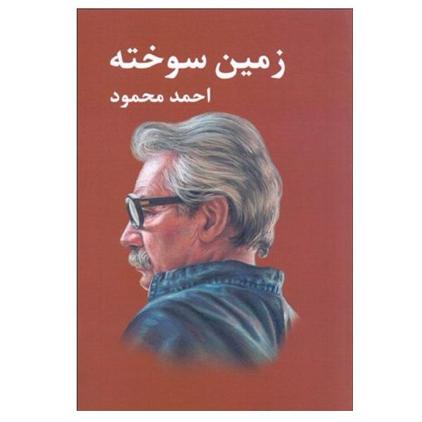 کتاب زمین سوخته اثر احمد محمود انتشارات معین