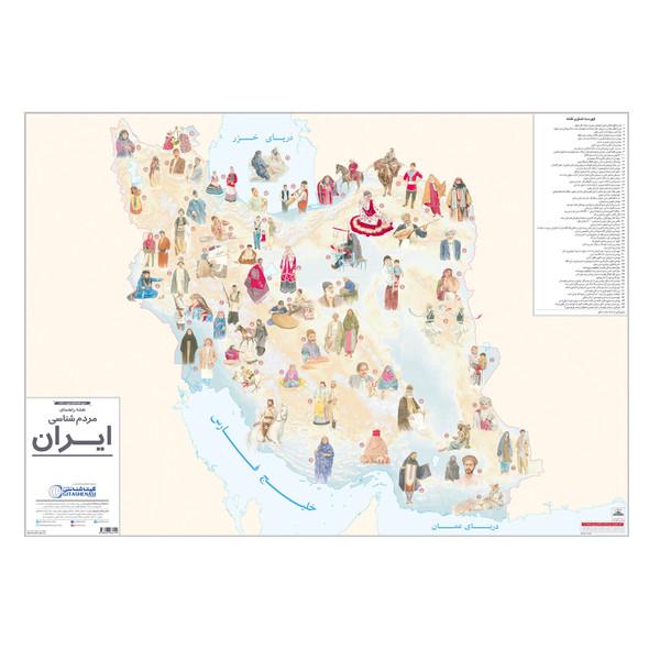 نقشه راهنمای مردم شناسی ایران گیتاشناسی کد ۱۶۲۳
