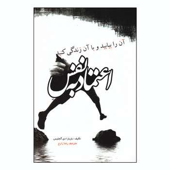 کتاب اعتماد به نفس اثر باربارا دی آنجلیس انتشارات آزرمیدخت