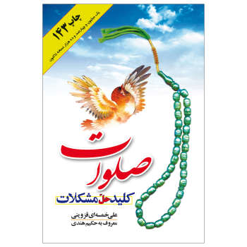 کتاب صلوات کلید حل مشکلات اثر علی خمسه ای قزوینی نشر جمال