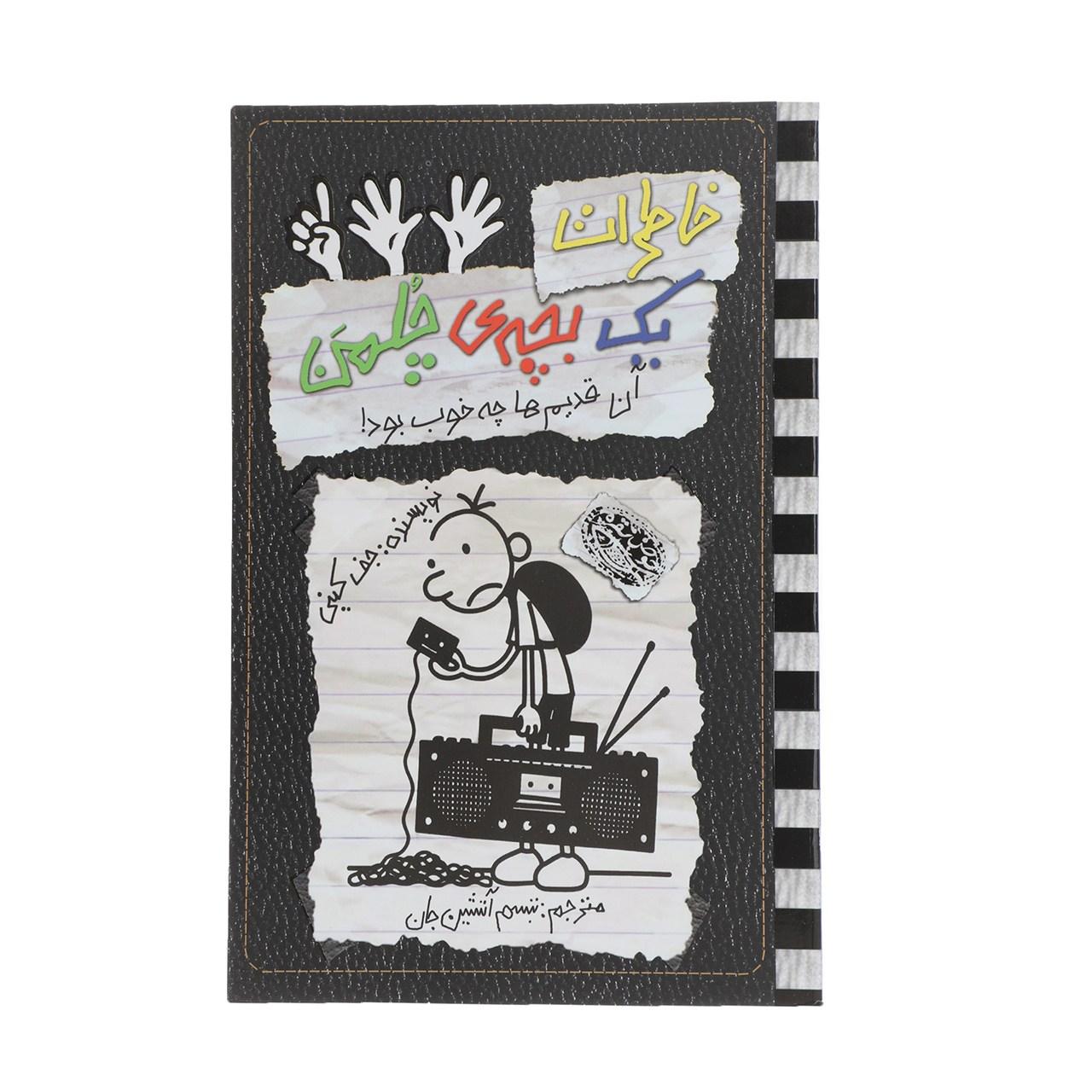 کتاب خاطرات یک بچهی چلمن آن قدیم ها چه خوب بود اثر جف کینی