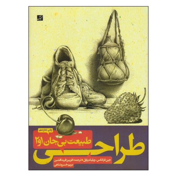 کتاب طراحی طبیعت بی جان 1 و 2 اثر جین فرانکس و ویلیام پاول نشر آبان
