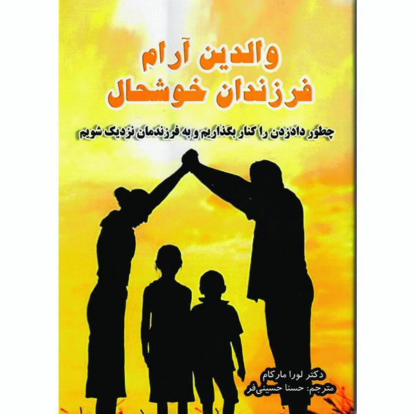 کتاب والدین آرام فرزندان خوشحال اثر لورا مارکام نشر راوشید