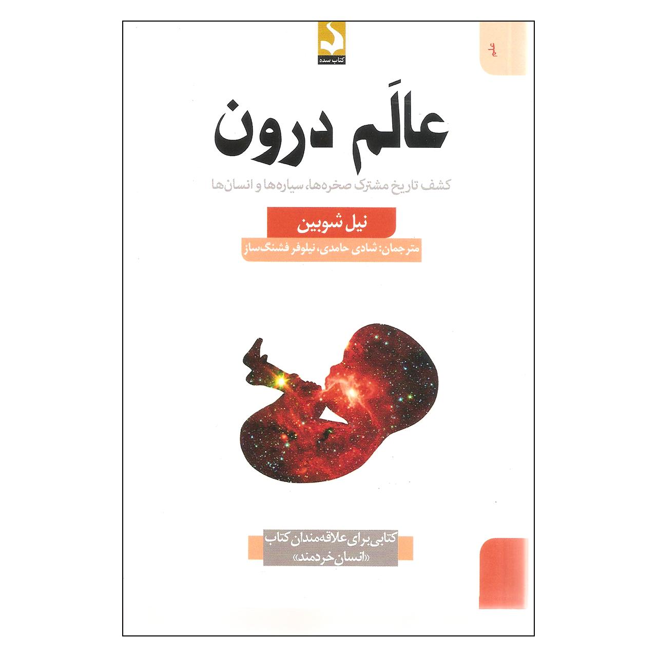کتاب عالم درون اثر نیل شوبین انتشارات کتاب سده