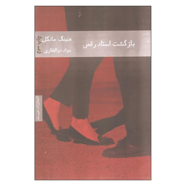 کتاب بازگشت استاد رقص اثر هنینگ مانکل انتشارات هیرمند
