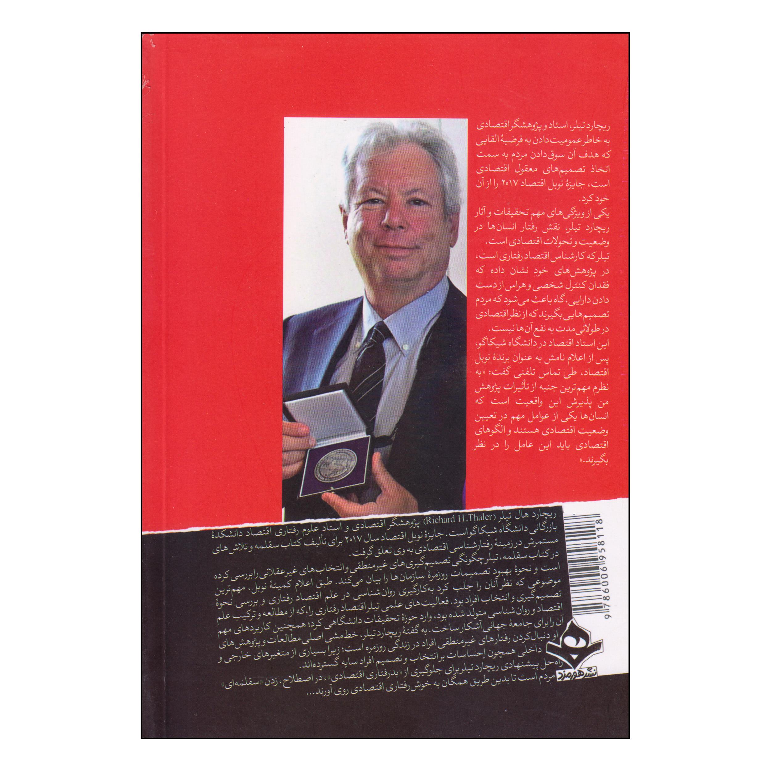 خرید                      کتاب سقلمه اثر ریچارد تیلر و کاس آرسانستین نشر هورمزد