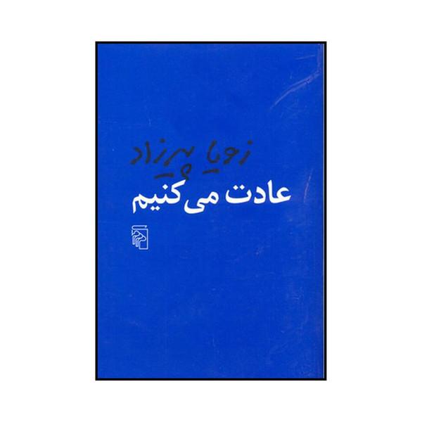 کتاب عادت میکنیم اثر زویا پیرزاد نشر مرکز
