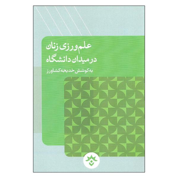کتاب علم ورزی زنان در میدان دانشگاه اثر خدیجه کشاورز انتشارات پژوهشکده مطالعات  فرهنگی و اجتماعی