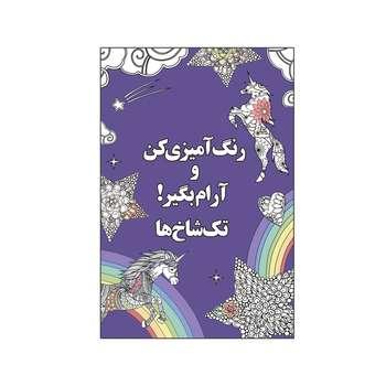 کتاب رنگ آمیزی کن و آرام بگیر! تکشاخها اثر شهرزاد همامی نشر شورآفرین