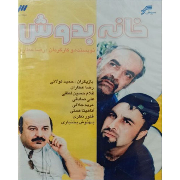 مجموعه کامل سریال خانه بدوش اثر رضا عطاران