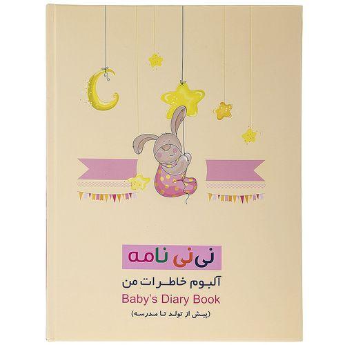 آلبوم عکس نی نی نامه سری خاطرات من پیش از تولد تا مدرسه طرح خرگوش خوشحال