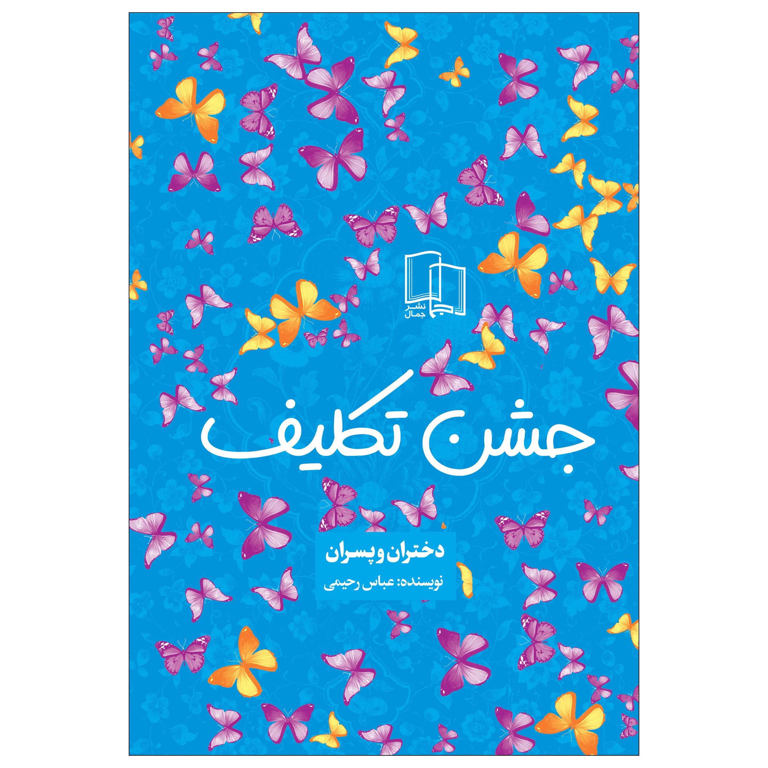کتاب جشن تکلیف اثر عباس رحیمی نشر جمال