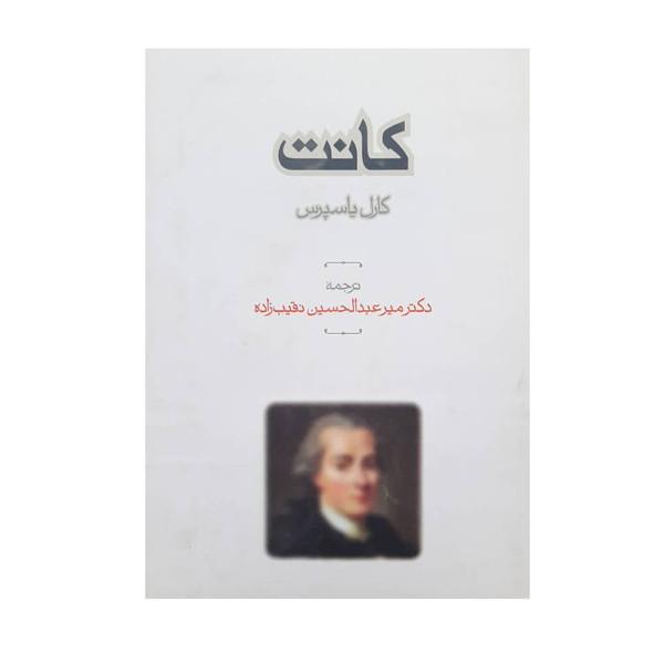 کتاب کانت اثر کارل یاسپرس انتشارات طهوری