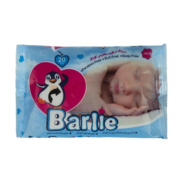 دستمال مرطوب کودک بارلی کد 01 بسته 20 عددی