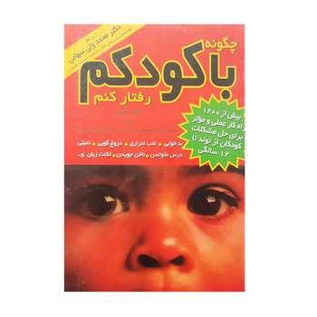 کتاب چگونه با کودکم رفتار کنم اثر دکتر استفن گاربر انتشارات مروارید
