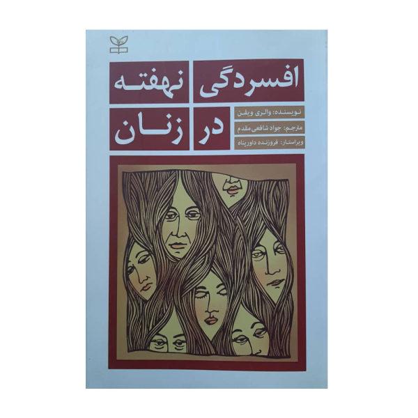 کتاب افسردگی نهفته در زنان اثر والری ویفن انتشارات رشد
