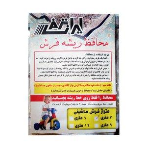 محافظ ریشه فرش ایران ترمز کد m-3 بسته 2 عددی