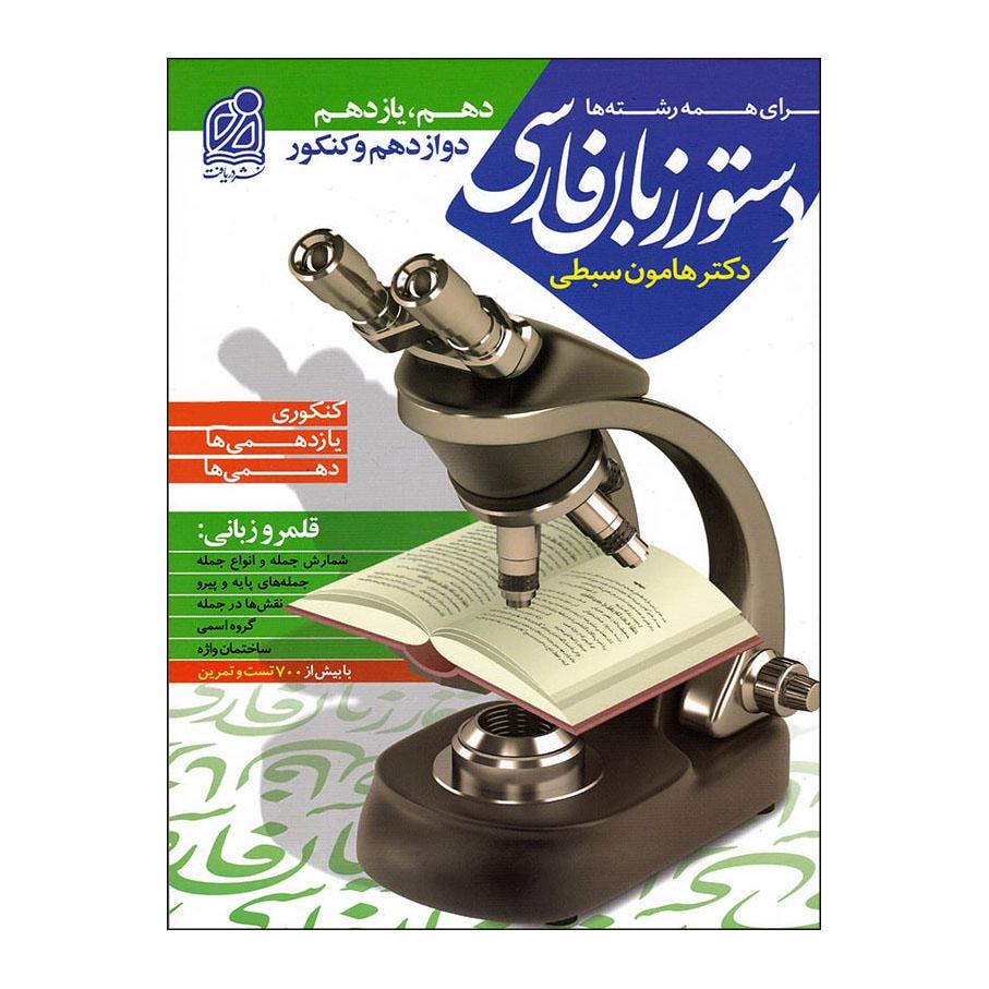 خرید                      کتاب دستور زبان فارسی دهم یازدهم دوازدهم کنکور اثر دکتر هامون سبطی نشر دریافت