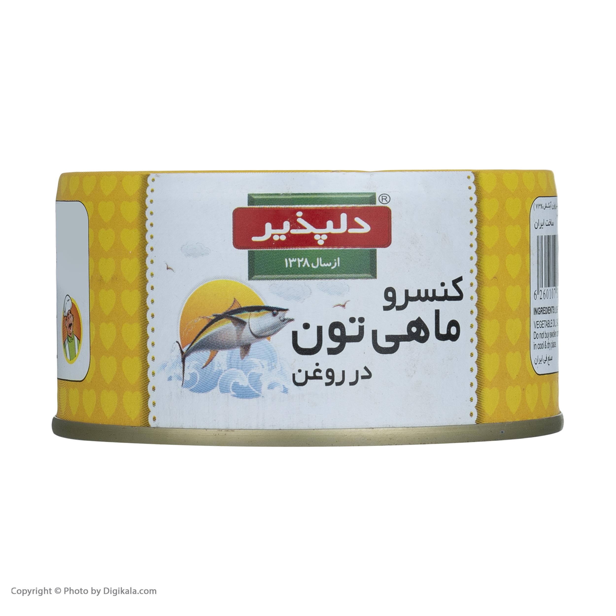 کنسرو ماهی تن دلپذیر مقدار 180 گرم main 1 1