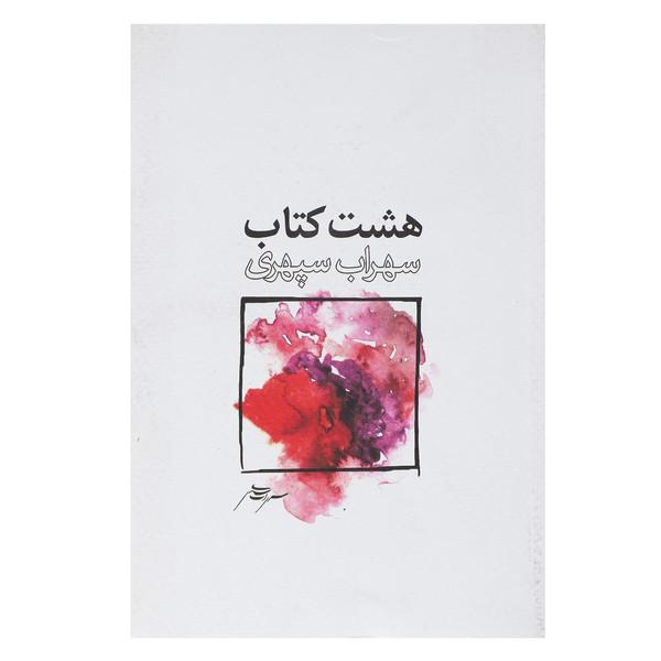کتاب هشت کتاب اثر سهراب سپهری