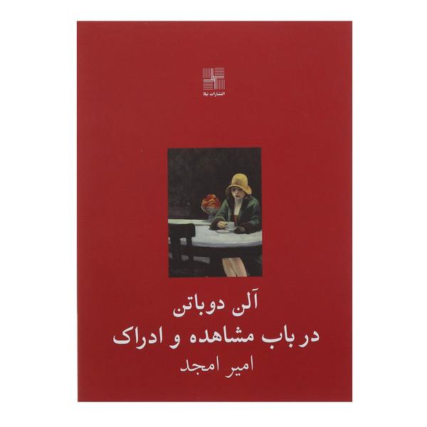 کتاب در باب مشاهده و ادراک اثر آلن دوباتن