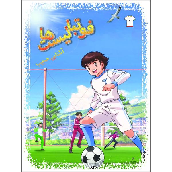 کتاب فوتبالیست ها آشنایی عجیب اثر علیرضا شریفی راد  انتشارات دلهام جلد 1