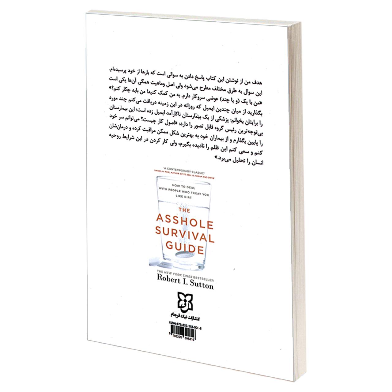 خرید                      کتاب چگونه از دست آدم های عوضی خلاص شویم اثر رابرت آی ساتن انتشارات نیک فرجام