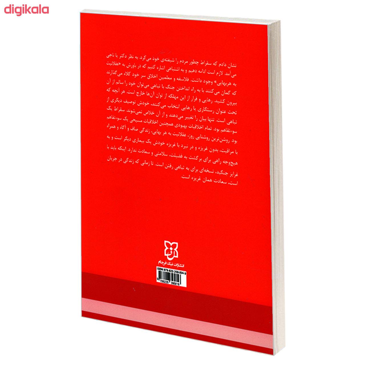 کتاب غروب بت ها اثر فردریش نیچه انتشارات نیک فرجام main 1 1