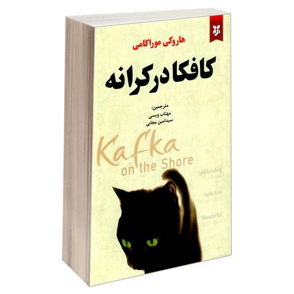 کتاب کافکا در کرانه اثر هاروکی موراکامی انتشارات نیک فرجام