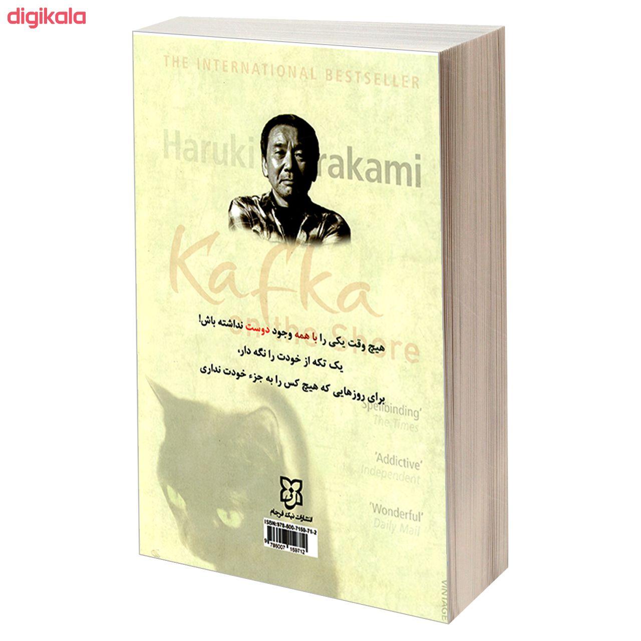 کتاب کافکا در کرانه اثر هاروکی موراکامی انتشارات نیک فرجام main 1 1