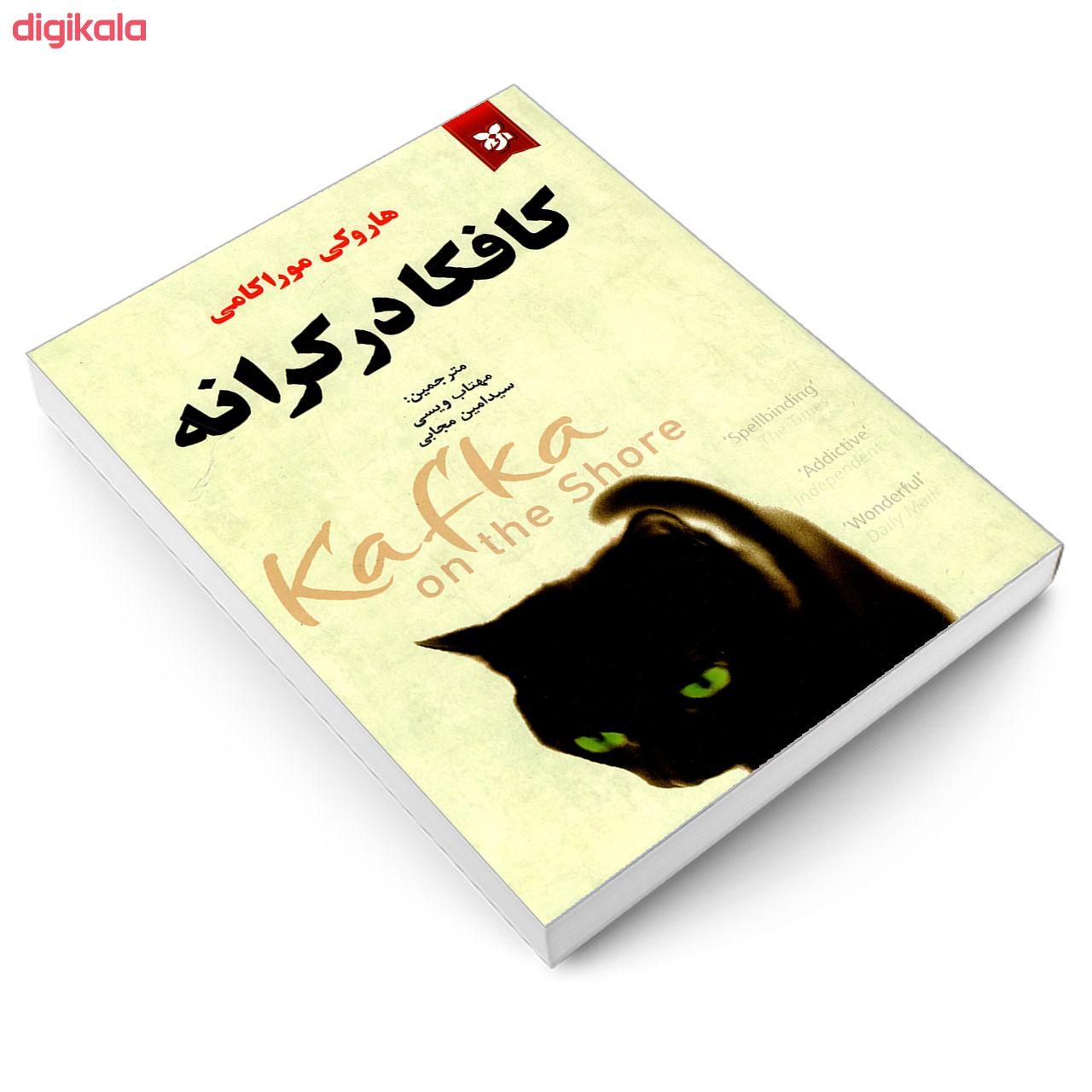 کتاب کافکا در کرانه اثر هاروکی موراکامی انتشارات نیک فرجام main 1 2
