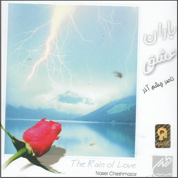 آلبوم موسیقی باران عشق اثر ناصر چشم آذر