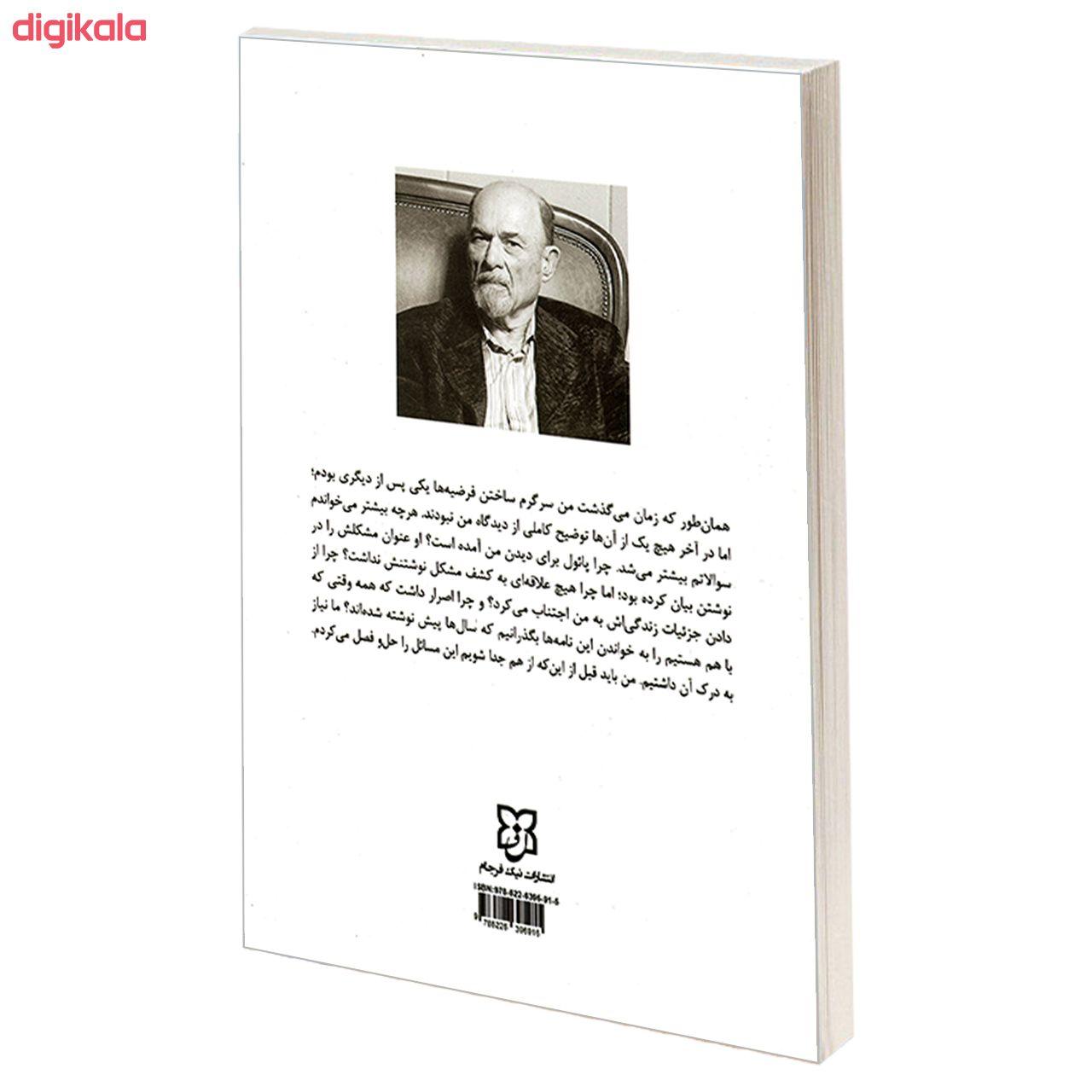 کتاب انسان موجودی یک روزه اثر اروین د یالوم انتشارات نیک فرجام  main 1 1
