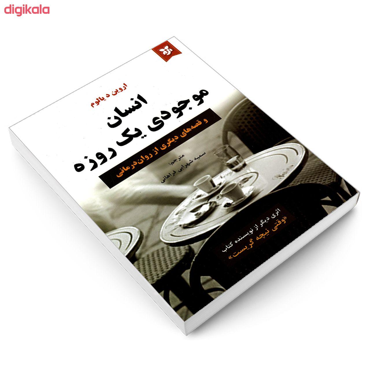 کتاب انسان موجودی یک روزه اثر اروین د یالوم انتشارات نیک فرجام  main 1 2