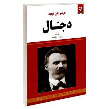 کتاب دجال اثر فردریش نیچه انتشارات نیک فرجام