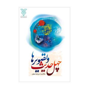 کتاب چهل حدیث و تصویر ها اثر غلامرضا حیدری ابهری نشر جمال
