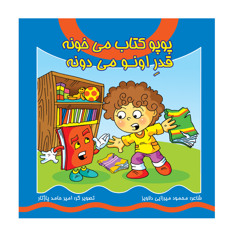 خرید                      کتاب پوپو کتاب می خونه قدر اونو می دونه اثر محمود میرزایی دلاویز نشر کیوان
