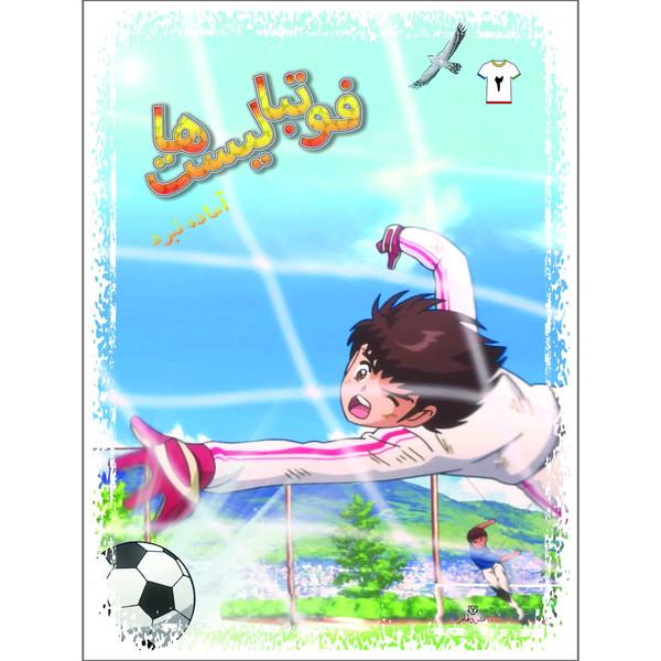 کتاب فوتبالیست ها آماده نبرد اثر علیرضا شریفی راد انتشارات دلهام جلد 2