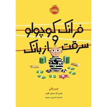 کتاب فرانک کوچولو و سرقت از بانک اثر جیم والی انتشارات پرتقال