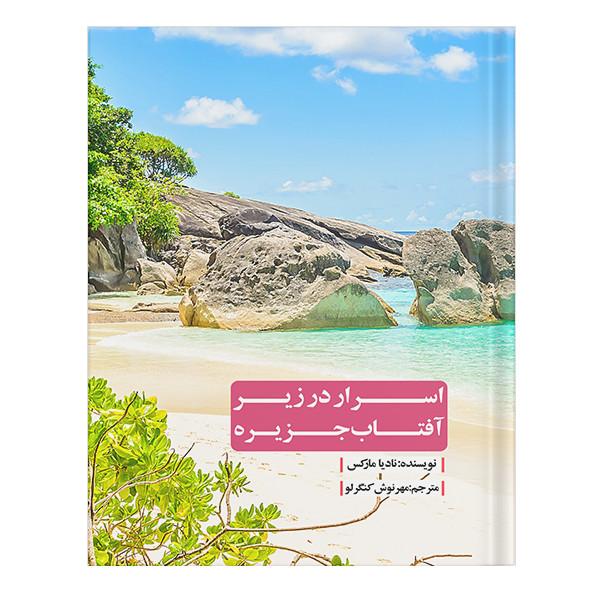 کتاب اسرار در زیر آفتاب جزیره اثر ماریانا کاپلان انتشارات نسل روشن