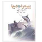 کتاب پیرمرد و دریا اثر ارنست همینگوی انتشاراتسالار الموتی thumb