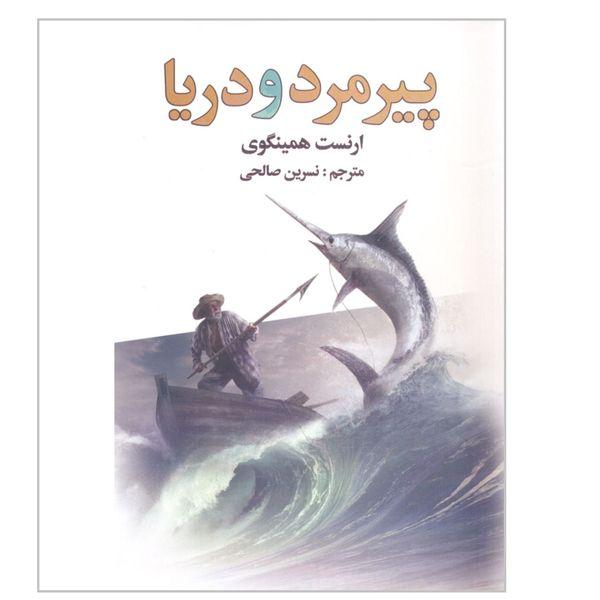 کتاب پیرمرد و دریا اثر ارنست همینگوی انتشاراتسالار الموتی
