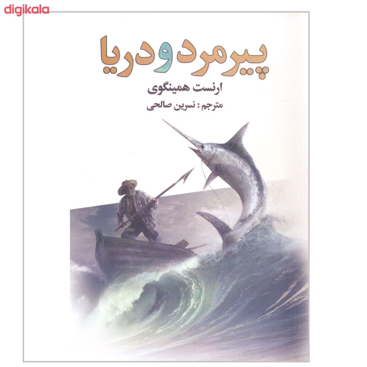 کتاب پیرمرد و دریا اثر ارنست همینگوی انتشاراتسالار الموتی main 1 1