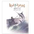 کتاب پیرمرد و دریا اثر ارنست همینگوی انتشاراتسالار الموتی thumb 1