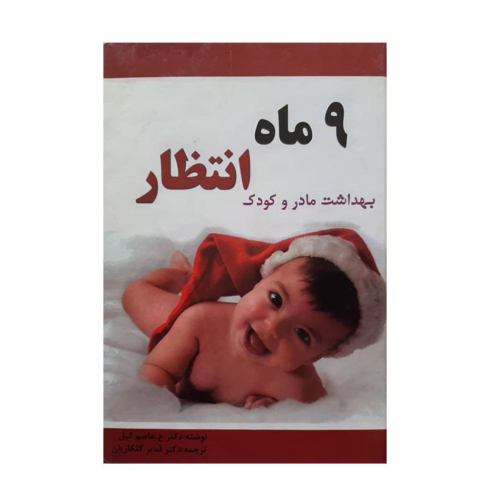 کتاب 9 ماه انتظار اثر دکتر ع . عاصم گیل انتشارات تلاش